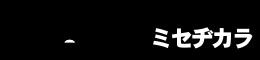 VMDのOffice RS