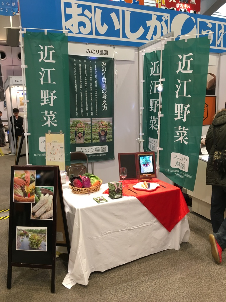 M農園 様 FOODEX JAPAN関西 出展